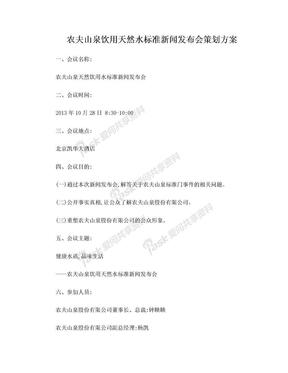 农夫山泉饮用水天然水标准新闻发布会策划方案.doc