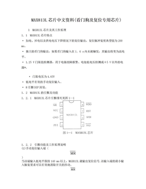 MAX813L芯片中文资料(看门狗及复位专用芯片).doc