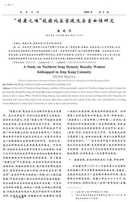 靖康之难_被掳北宋宫廷及宗室女性研究.pdf