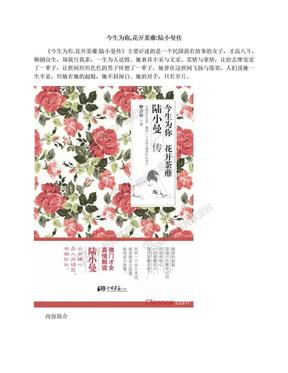 今生为你,花开荼蘼:陆小曼传.docx