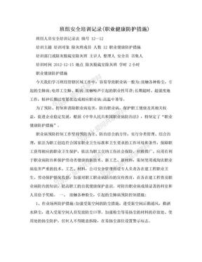 班组安全培训记录(职业健康防护措施).doc
