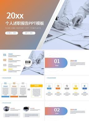 简约商务个人述职报告PPT模板.pptx