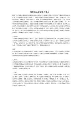 四类商品橱窗陈列要点.doc