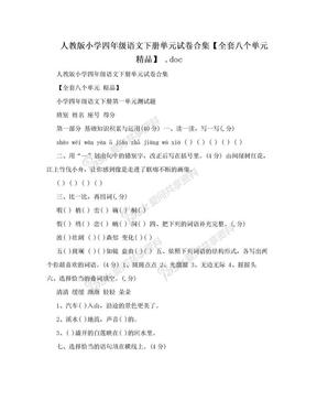 人教版小学四年级语文下册单元试卷合集【全套八个单元 精品】 .doc.doc