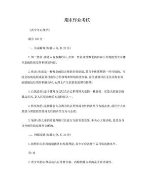 东师-青少年心理学(离线作业)1703.doc