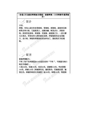 秘制烤翅(大内烤脖手通用配方)(价值2万元疯狂烤翅秘方揭底).doc
