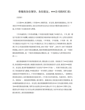 十周年董事长致辞.doc