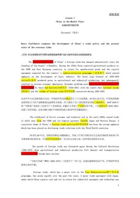 外刊经贸知识选读_课_带中文翻译_(1).doc