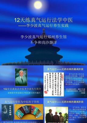 20120407真气运行法课程课件(12天练真气运行法学中医).ppt