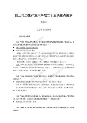 防止电力生产重大事故二十五项重点要求.doc