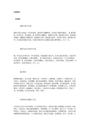清稗类钞 徐珂编031.doc