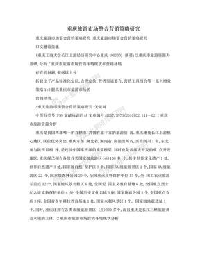 重庆旅游市场整合营销策略研究.doc