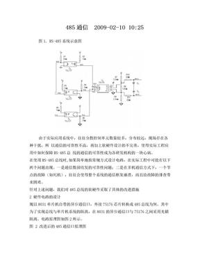 485电路设计.doc