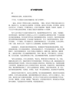 放飞中国梦演讲稿.docx