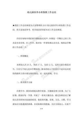 2018年幼儿园春季小班保教工作总结.docx