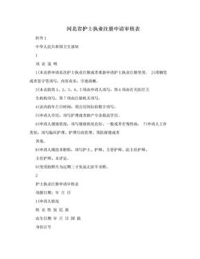 河北省护士执业注册申请审核表.doc