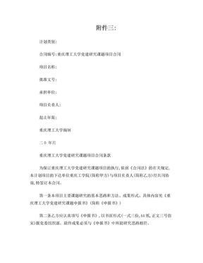 重庆理工大学党建研究课题项目合同.doc