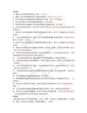 2016会计继续教育新会计档案管理办法.doc