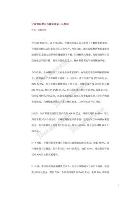 宁波银联资源整合.doc