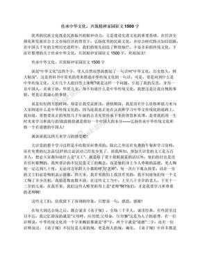 传承中华文化,共筑精神家园征文1500字.docx