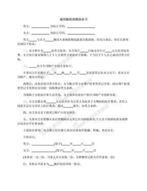 通用版的离婚协议书.docx