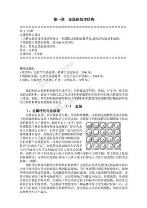 金属材料和非金属材料讲义.doc