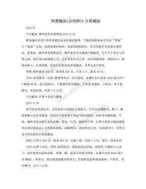 特搜靓汤(佘药师)6月份靓汤.doc