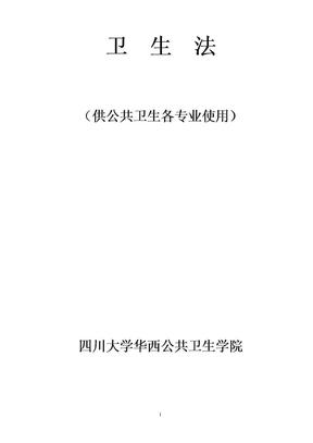 中华人民共和国卫生法律法规汇编(2009).doc