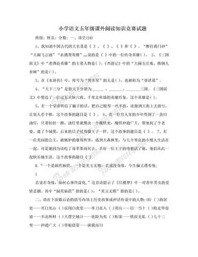 小学语文五年级课外阅读知识竞赛试题.doc