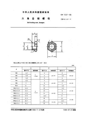 GBT 1337-1988 六角自锁螺母.pdf