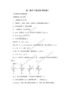 初二数学下册试卷[整理版].doc