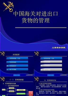 中国海关对进出口货物通关管理.ppt