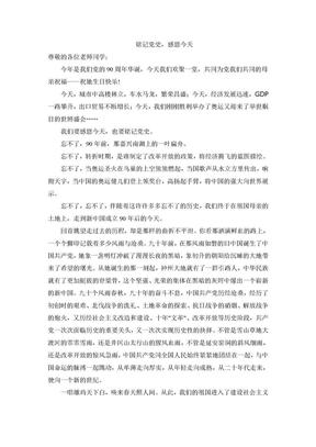 建党90周年演讲稿--铭记历史,感恩今天.doc
