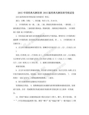 2015中国药典凡例培训 2015版药典凡例培训考核试卷.doc