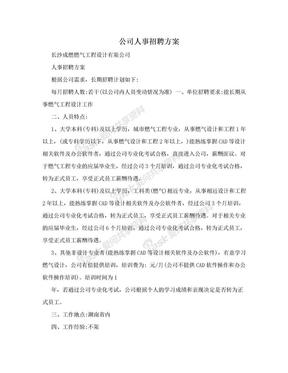 公司人事招聘方案.doc