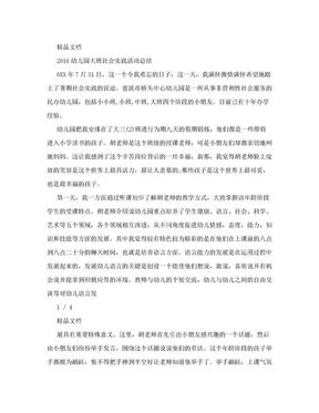 2016幼儿园大班社会实践活动总结.doc