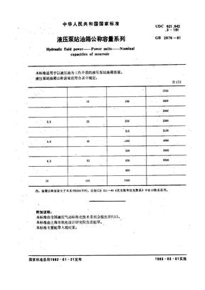 GB2876-81液压泵站油箱公称容量系列 .pdf