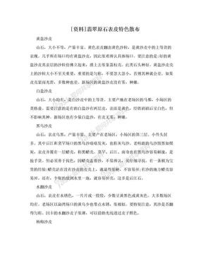 [资料]翡翠原石表皮特色散布.doc