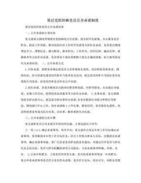 基层党组织和党员公开承诺制度.doc