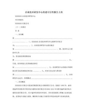 企业技术研发中心组建可行性报告上传.doc