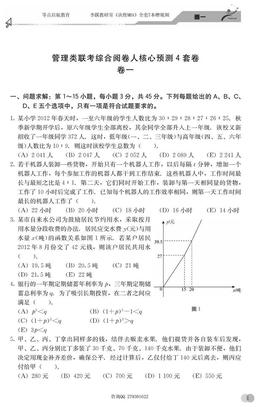 2013管理类联考MBA综合模考试题核01.pdf