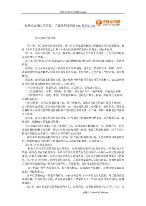会计档案管理办法.doc