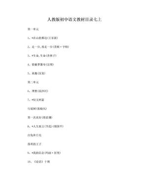 人教版初中语文教材目录.doc