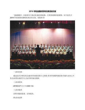 2016学校迎国庆歌咏比赛活动方案.docx
