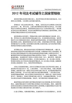 2012年司法考试辅导之国家管辖权.doc