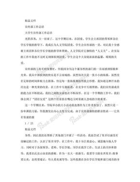宣传部工作总结.doc