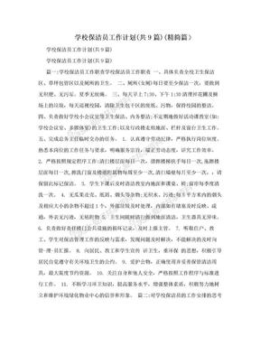学校保洁员工作计划(共9篇)(精简篇).doc