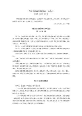 合肥市征收集体所有土地办法(政府令〔2008〕136号,2008年5月1日起施行)