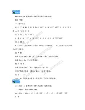 二年级语文上册同音字练习题.doc