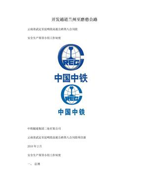 安全生产领导小组工作制度.doc